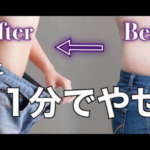 【簡単】1日1分でやせる方法【内臓ダイエット】