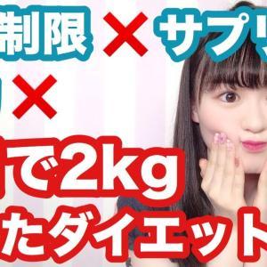 【ダイエット】4日で2キロ痩せた!簡単で無理のないダイエット方法を紹介!