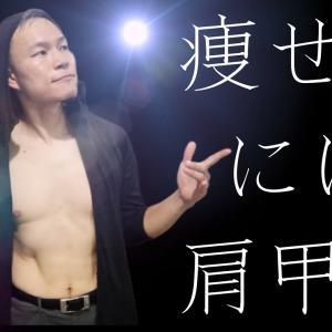 【簡単】ダイエットには肩甲骨のエクササイズ!【だけど効く〜!💦】