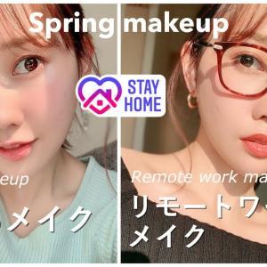 【簡単10分!春メイク】おうちメイク&リモートワークメイク