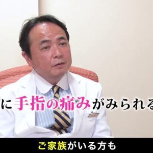 60秒でわかる!平瀬雄一先生の女性の健康講座 手指の痛みとエクオール編