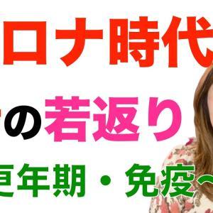 【まだ55歳!】コロナ時代の腸の若返り〜更年期・免疫〜