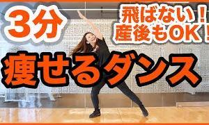 【3分】マンションOK!飛ばない痩せるダンスで自宅で簡単脂肪燃焼!産後ダイエットにも!!家で一緒にやってみよう