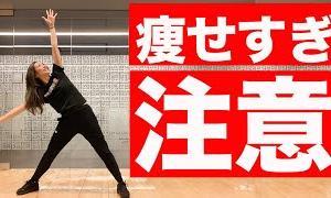 【痩せすぎ注意ダンス】簡単な動きで痩せるダイエットダンスを踊ってみたから一緒に踊ろう!【毎日10分】家で一緒にやってみよう