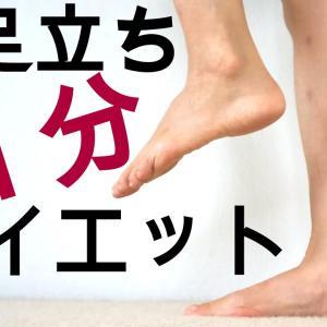 世界一簡単なダイエット法☆片足立ちダイエット☆毎日1分