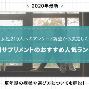 【女性219人が選ぶ】更年期サプリメントのおすすめランキング【2020】更年期の症状や選び方についても解説!