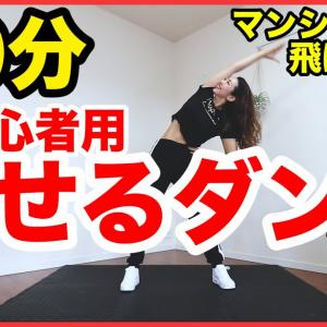 【初心者用10分】超簡単な動きで痩せるダンス!自宅でできる全身運動で脂肪燃焼!【飛ばずに痩せる筋トレダンスでダイエット】家で一緒にやってみよう