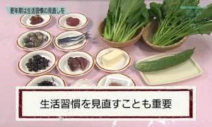 福島ドクターズTV 『更年期』