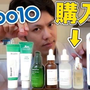 【これはすごい】韓国コスメの成分解析【Qoo10購入品】