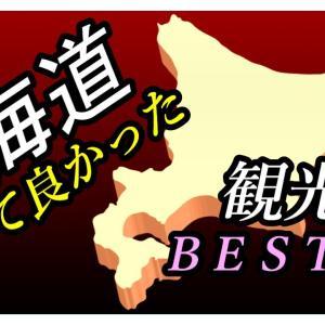 【北海道旅行】行って良かった♪ 北海道観光地 ベスト20