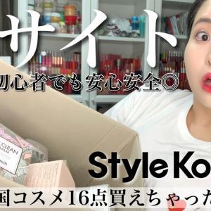 神サイト発見!3万円で話題の韓国コスメ 16点購入品紹介!初心者でも安心安全通販の巻