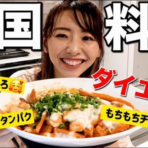 【神レシピ】低糖質チーズトッポギが美味しすぎて沼です!!!~ダイエットレシピ~