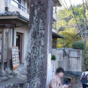 京都高雄神護寺に紅葉を見に行ってきた。とりあえず上り下りが辛かった。