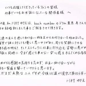女優、川村ゆきえさんがご結婚 お相手はback numberのドラムの方だって