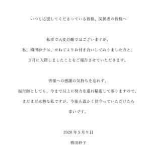 元PASSPO☆の槙田紗子さんが結婚されたそうです。