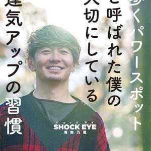湘南乃風のSHOCK EYEさんは歩くパワースポットらしい