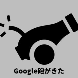 Google砲に拾われて2019年最後の最後でプチバズが起きた件
