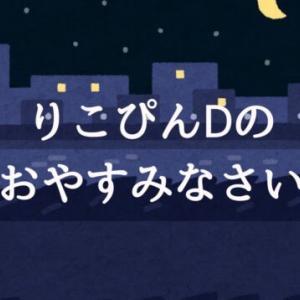LINEの量は減らした方がいい〜りこぴんDのおやすみなさい3夜〜