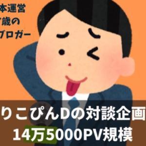 ブログは14万5千PV規模!今年57歳のパワフルブロガー『おしょぶ〜さん』に徹底インタビュー!〜りこぴんDの対談企画〜