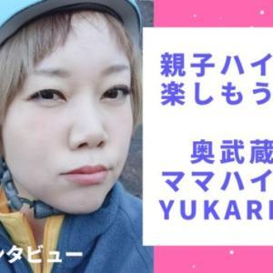 親子ハイクの素晴らしさや注意点を徹底インタビュー!奥武蔵のママハイカー『ゆかりさん』に登山の魅力を語ってもらった