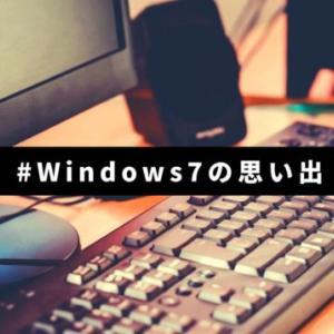 #Windows7の思い出 〜2020年1月14日Windows 7のサポート終了〜
