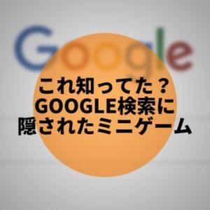 これ知ってた?Google検索に隠された無料で遊べるミニゲーム3選