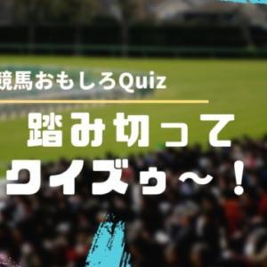 【回答と解説】競馬おもしろQuiz『踏み切ってクイズゥ〜!』競馬好きのあなたは何問正解できる?