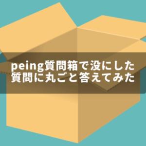 Peing -質問箱- で回答を控えた質問にまとめて答える企画 vol.1