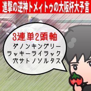 たまには逆神をやめる?日経賞とマーチS3連複的中りこぴんDの大阪杯大予言!買い目はもう決めた!