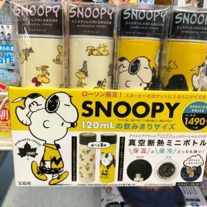 【ロゴス】スヌーピーの水筒をローソン限定で販売!