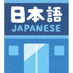 【ハワイに長期親子留学】日本語力はどうキープする?オアフにある日本語学校3選とオンライン学習