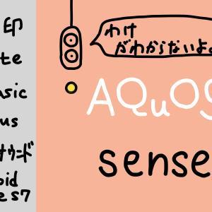 AQUOS sense 3 は種類が多いが、無印以外は絶対に買ってはダメだ「無印,lite,Plus,Plusサウンド,S7,Basic」わけがわからないよ。