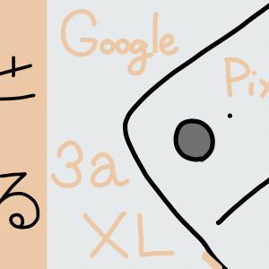 [歳末セール] Pixel 3a XLが2万2千円引き。超お得だよ。