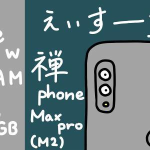 [OCNニュース] 電力怪獣Zenfone Max Pro M2にRAM6GBモデルが登場。いつも通り、セール価格からスタートだよ。でも微妙。