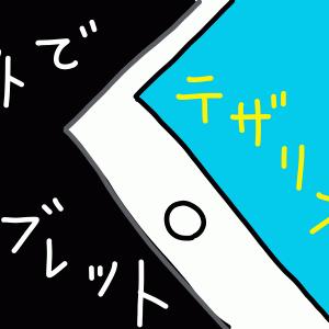 外出先でタブレットをテザリングで使うときは通信量に注意!いつのまにか低速になるまえに対処しよう。