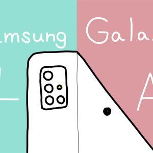 Samsung Galaxy A51/A71発表!遂にかわいいGalaxy Aシリーズがでるぞ。