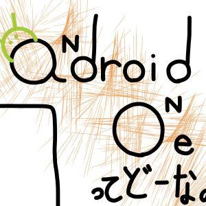 Android Oneをレビュー。コンセプトはわかるのだけど、カメラアプリが酷すぎる。