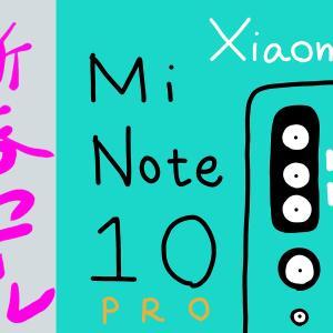 [セール情報] Xiaomi mi note 10 ProがAmazon初売りセールでMi Band 4がついても元よりも安くなっているぞ。