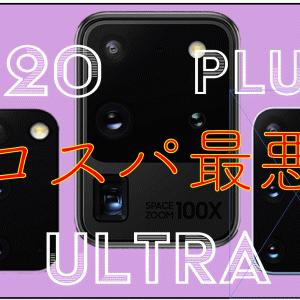[なんか微妙] Samsung Galaxy S20シリーズ総まとめ;ちょっと高すぎじゃない?