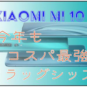 [スペック・価格] 全フラッグシップスマホ大敗北!!待望のXiaomiのフラッグシップスマホXiaomi mi 10・mi 10 Pro登場!!