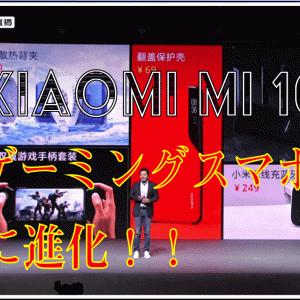 Xiaomi Mi 10・Mi 10 Proは関連ガジェットも豊富!!ゲーミングスマホ「Black Shark」に大変身!?