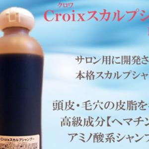 クロワ(Croix)