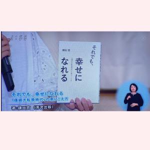 テレビ寺小屋☆