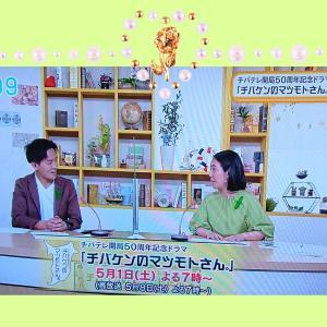千葉テレビ☆