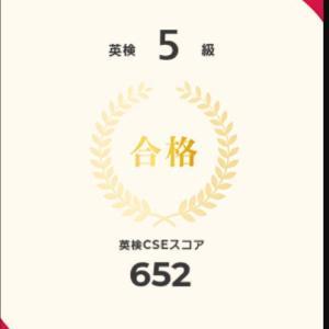 4最年少娘 英検5級の結果は!?