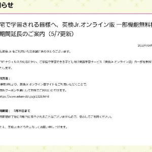 英検Jr.オンライン版 無料クーポン 期間延長