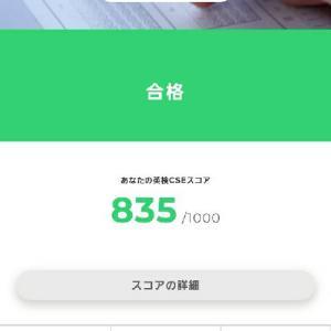 英検4級の結果速報の結果~4歳年中娘~