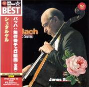J.S.バッハ : 無伴奏チェロ組曲 BWV.1007-1012 (4)/ヤーノシュ・シュタルケル(1992)/[番外編]グスタフ・レオンハルト