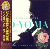 J.S.バッハ : 無伴奏チェロ組曲 BWV.1007-1012 (6)/ヨーヨー・マ(1994-97)/[番外編]ジョン・ウィリアムス