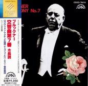 A.ブルックナー : 交響曲 第7番 ホ長調(3)/ロヴロ・フォン・マタチッチ(1967)